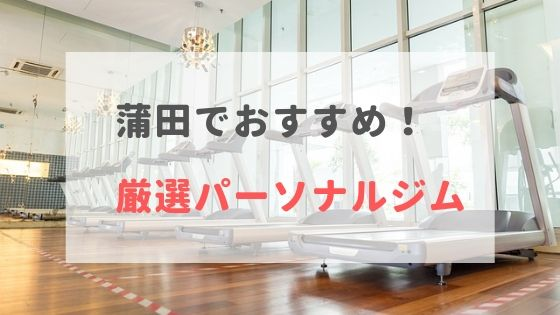 蒲田でおすすめのパーソナルトレーニングジム