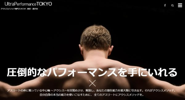 ウルトラパフォーマンス東京|高円寺のパーソナルトレーニングジム
