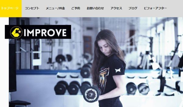 IMPROVE|杉並区のパーソナルトレーニングジム