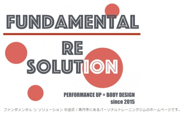 Fundamental Re Solution|高円寺のパーソナルトレーニングジム