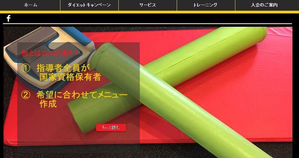瑞江TBMパーソナルトレーニングジム|東京江戸川区のパーソナルトレーニングジム
