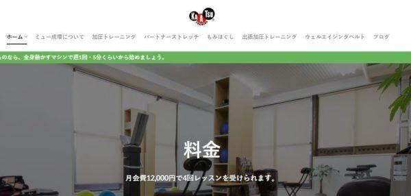 ミュー成瀬|東京都板橋区のパーソナルトレーニングジム
