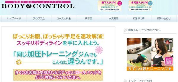 BODY CONTROL 森下店|東京江東区のパーソナルトレーニングジム