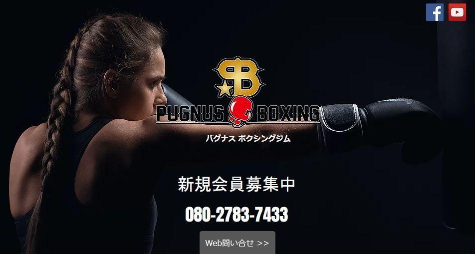 パグナス ボクシングジム|東京門前仲町のパーソナルトレーニングジム