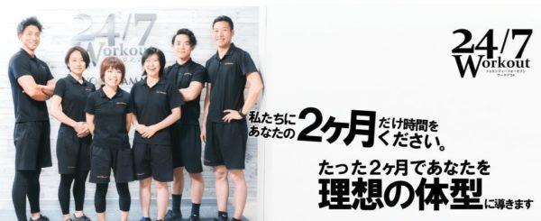 24/7Workout 西葛西店|東京西葛西のパーソナルトレーニングジム