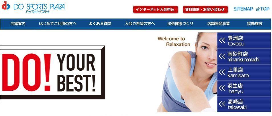 ドゥ・スポーツプラザ豊洲|東京豊洲のパーソナルトレーニングジム