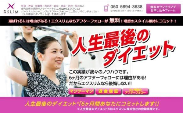 エクスリム(XSLIM)|東京都足立区のパーソナルトレーニングジム
