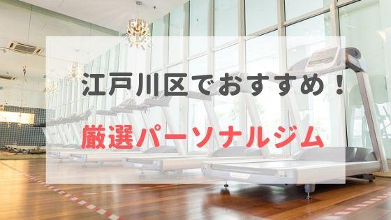 江戸川区でおすすめのパーソナルトレーニングジム