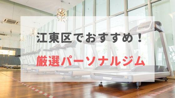江東区でおすすめのパーソナルトレーニングジム