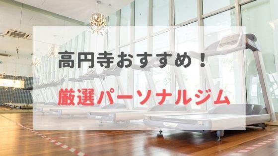 高円寺でおすすめのパーソナルトレーニングジム