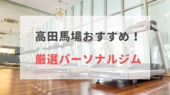 高田馬場でおすすめのパーソナルトレーニングジム