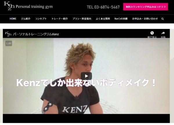 Kenz(ケンズ)の評判や口コミ