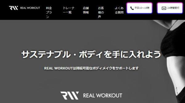 REAL WORKOUT|下北沢のパーソナルトレーニングジム