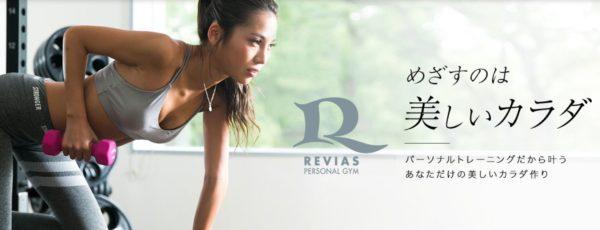 REVIAS(レヴィアス)の口コミや評判