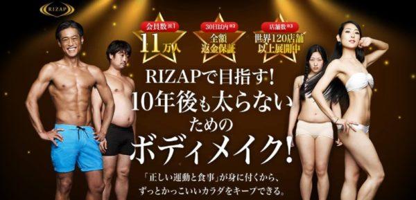 RIZAP 【ライザップ】の評判や口コミ