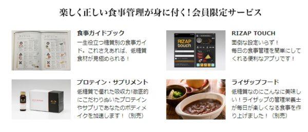 RIZAP 【ライザップ】食事内容