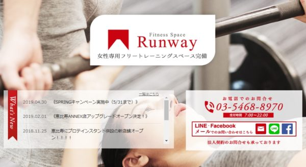 Runway(ランウェイ)の口コミや評判
