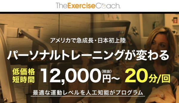 exercise coach(エクササイズコーチ)の評判や口コミ