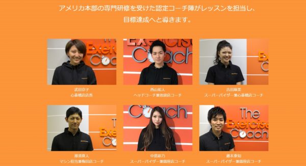 exercise coach(エクササイズコーチ)のトレーナー