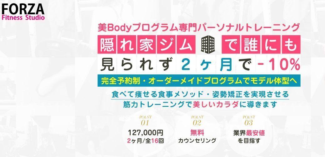 フォルツァフィットネススタジオ秋葉原店|東京都秋葉原のパーソナルトレーニングジム