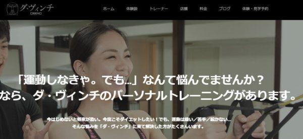 ダ・ヴィンチ|東京都千代田区のパーソナルトレーニングジム
