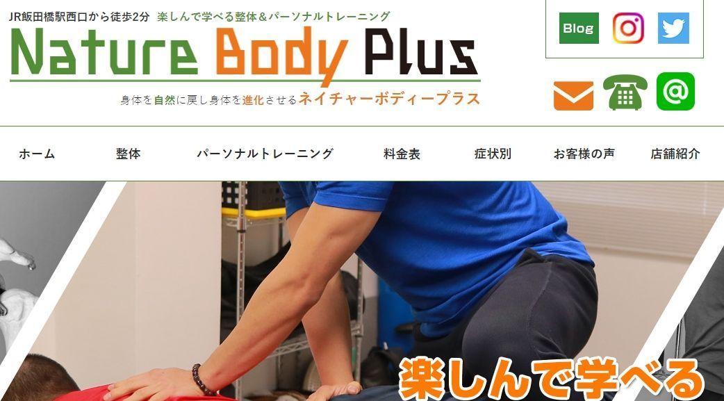 整体&パーソナルトレーニング NatureBodyPlus 東京都 飯田橋のパーソナルトレーニングジム