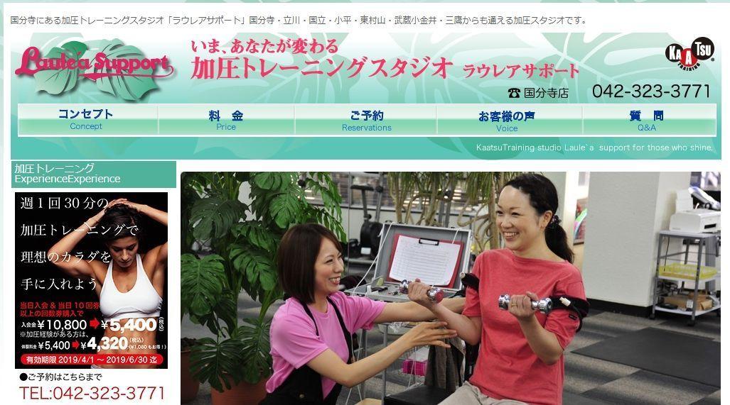 Mythique(ミティーク)|東京都 西国分寺市のパーソナルトレーニングジム
