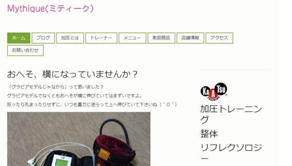 Laule'a Support(ラウレアサポート)|東京都 西国分寺市のパーソナルトレーニングジム