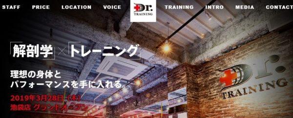 Dr.トレーニング 池袋・目白|東京都 目白のパーソナルトレーニングジム