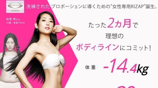 RIZAP WOMAN 新宿店 東京の新宿のパーソナルトレーニングジム