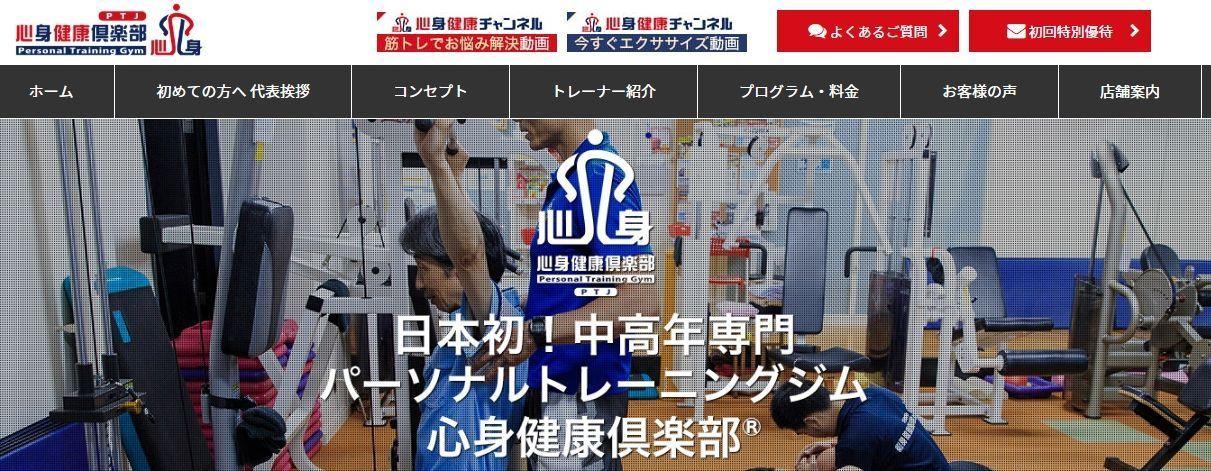 心身健康倶楽部|四谷店|東京の新宿のパーソナルトレーニングジム