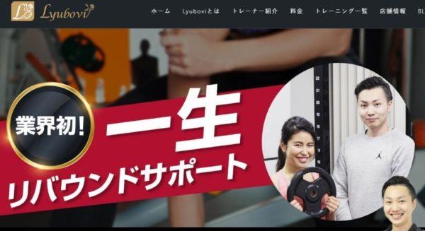 パーソナルトレーニングジム Lyubovi 上野・御徒町店 東京都台東区のパーソナルトレーニングジム
