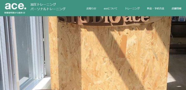 加圧トレーニングスタジオace|東京都台東区のパーソナルトレーニングジム