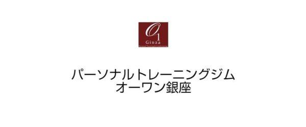 オーワン銀座|東京都 有楽町のパーソナルトレーニングジム