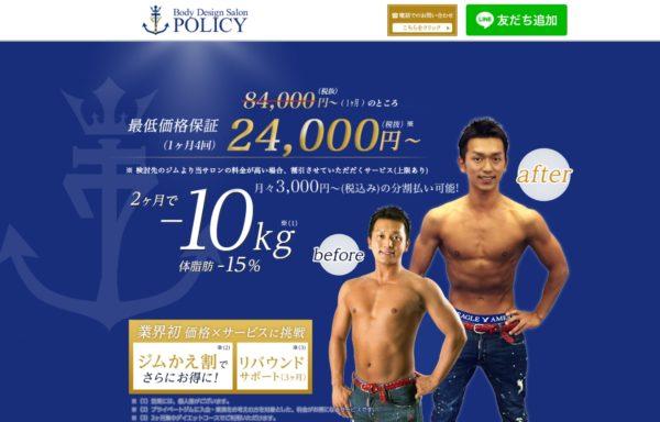 policy(ポリシー)評判や口コミ