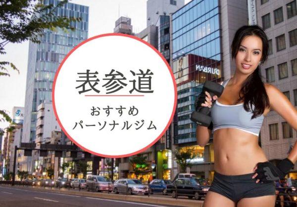 表参道・青山のおすすめパーソナルトレーニングジムを本音で選抜!【安くて通いやすい】