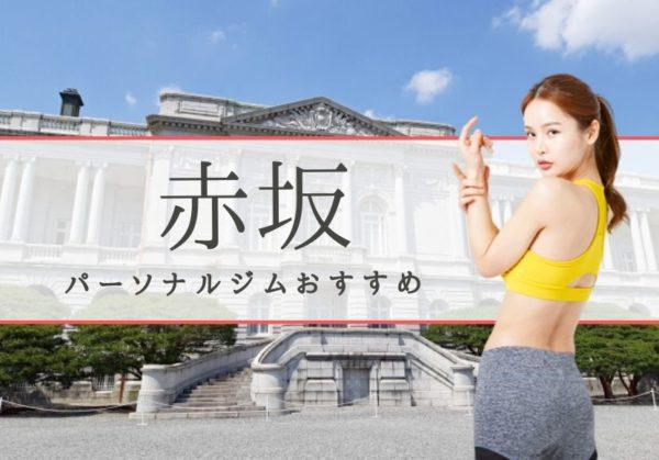 赤坂の安くておすすめパーソナルトレーニングジム