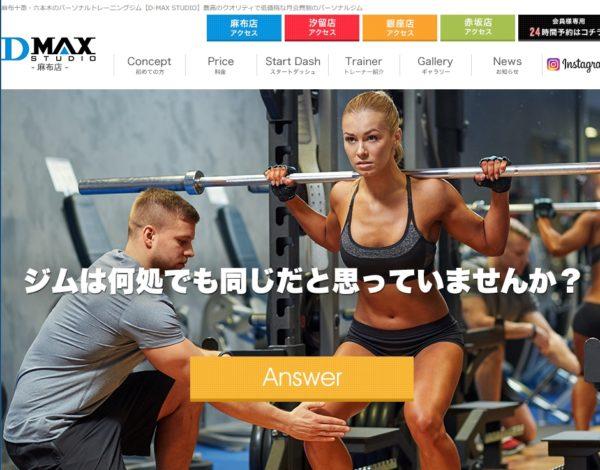D-MAX STUDIO