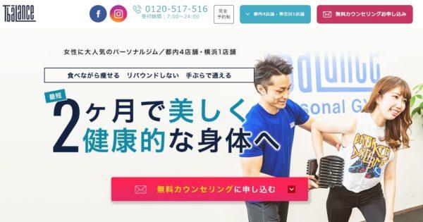 ティーバランス八王子店|東京都八王子市のパーソナルトレーニングジム