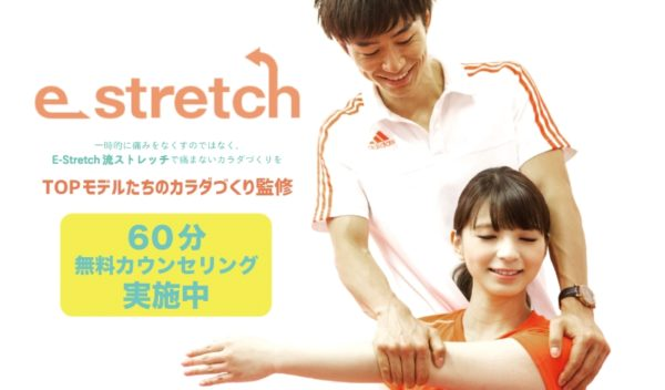e-stretch(イーストレッチ)
