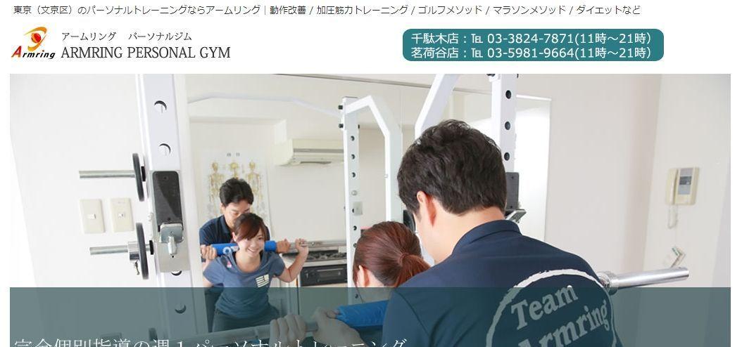 アームリング・パーソナルジム 茗荷谷店|東京都文京区のパーソナルトレーニングジム