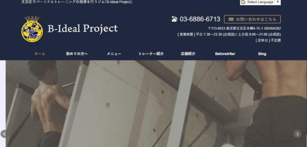 パーソナルトレーニングジム B-Ideal Project|東京都文京区のパーソナルトレーニングジム