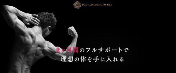 BODY MAKING GYM TIES|東京都文京区のパーソナルトレーニングジム