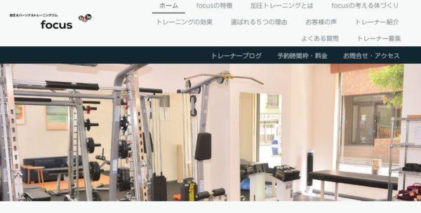 加圧&パーソナルトレーニングジム focus|東京都文京区のパーソナルトレーニングジム