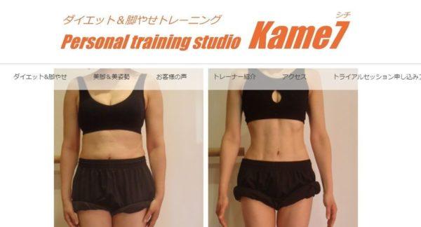 パーソナルトレーニングスタジオ・カメシチ|東京都文京区のパーソナルトレーニングジム