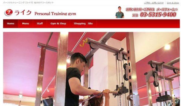 パーソナルトレーニングジム ライク|東京都調布市のパーソナルトレーニングジム