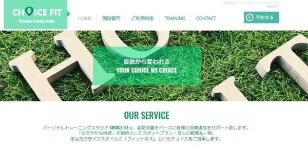 CHOICE FIT|東京都府中市のパーソナルトレーニングジム