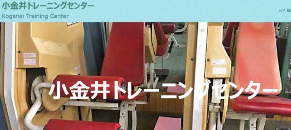 小金井トレーニングセンター|東京都小金井市のパーソナルトレーニングジム