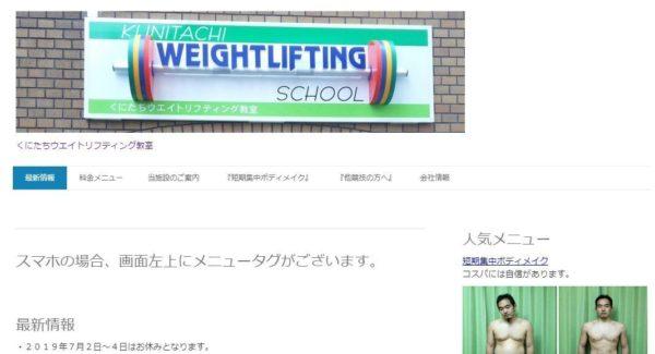 くにたちウエイトリフティング教室|東京都 国立市のパーソナルトレーニングジム