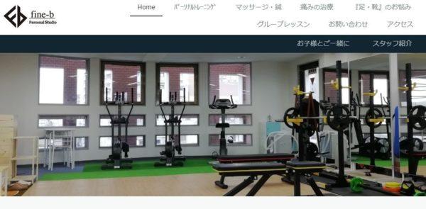 fine-b 中野南台パーソナルトレーニングスタジオ|東京都中野区のパーソナルトレーニングジム